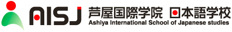 芦屋国際学院 日本語学校 Ashiya International School of Japanese studies